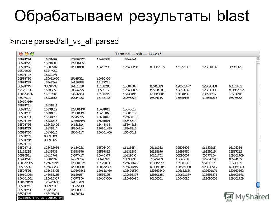 Обрабатываем результаты blast >more parsed/all_vs_all.parsed