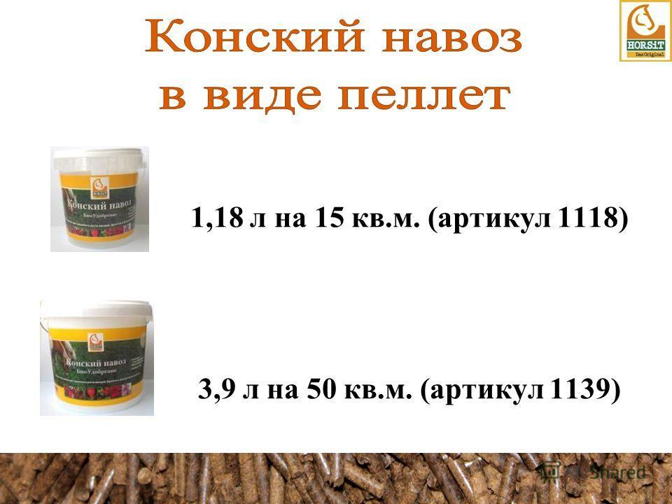 1,18 л на 15 кв.м. (артикул 1118) 3,9 л на 50 кв.м. (артикул 1139)