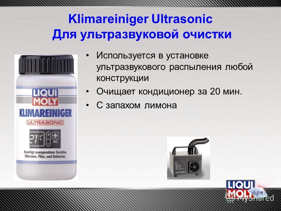 Klimareiniger Ultrasonic Для ультразвуковой очистки Используется в установке ультразвукового распыления любой конструкции Очищает кондиционер за 20 мин. С запахом лимона