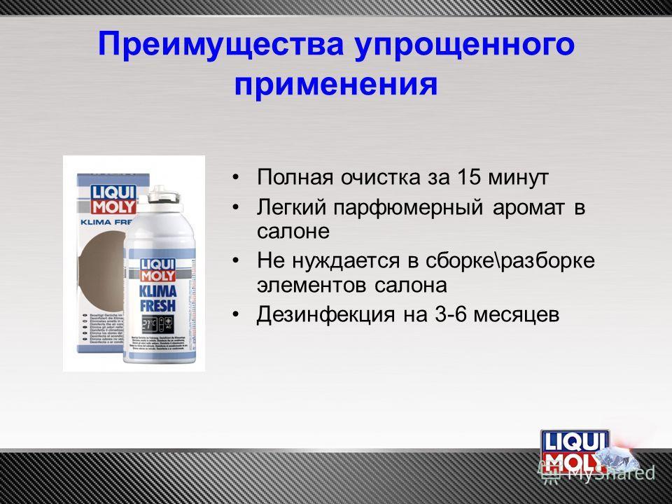 Преимущества упрощенного применения Полная очистка за 15 минут Легкий парфюмерный аромат в салоне Не нуждается в сборке\разборке элементов салона Дезинфекция на 3-6 месяцев