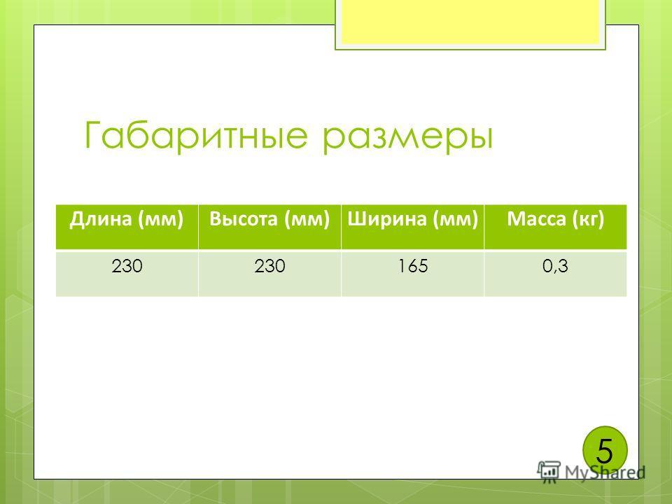 Габаритные размеры Длина (мм)Высота (мм)Ширина (мм)Масса (кг) 230 1650,3 5