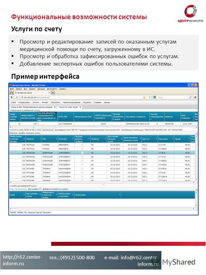 Функциональные возможности системы Просмотр и редактирование записей по оказанным услугам медицинской помощи по счету, загруженному в ИС. Просмотр и обработка зафиксированных ошибок по услугам. Добавление экспертных ошибок пользователями системы. При