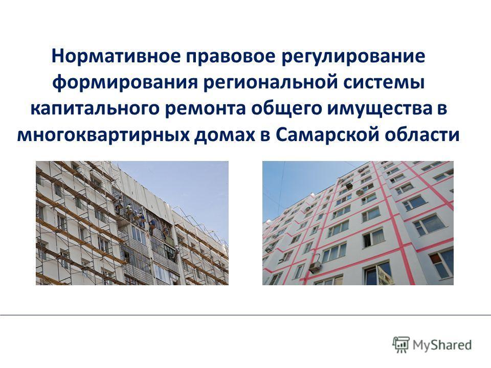 Нормативное правовое регулирование формирования региональной системы капитального ремонта общего имущества в многоквартирных домах в Самарской области