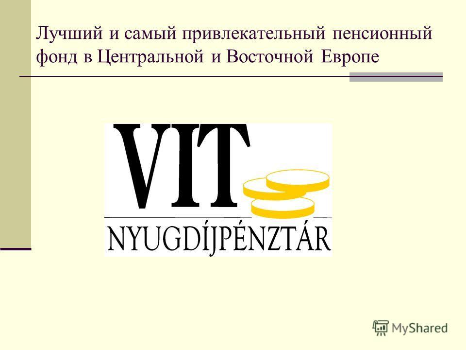 Лучший и самый привлекательный пенсионный фонд в Центральной и Восточной Европе