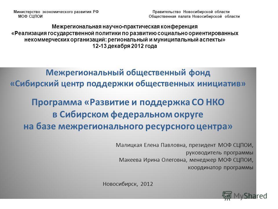 Министерство экономического развития РФПравительство Новосибирской области МОФ СЦПОИ Общественная палата Новосибирской области Межрегиональная научно-практическая конференция «Реализация государственной политики по развитию социально ориентированных