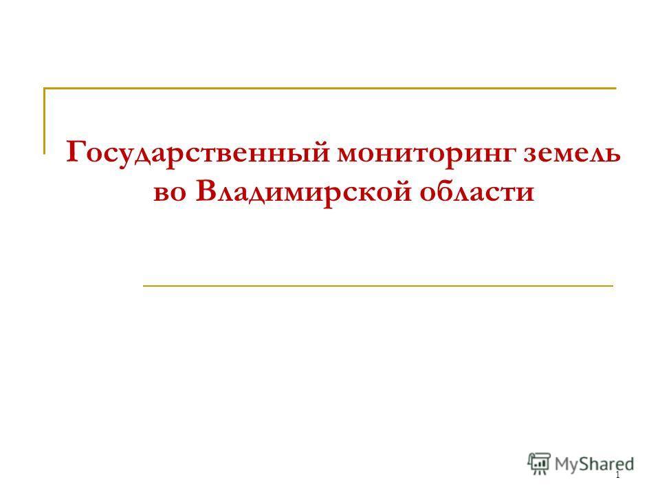 1 Государственный мониторинг земель во Владимирской области