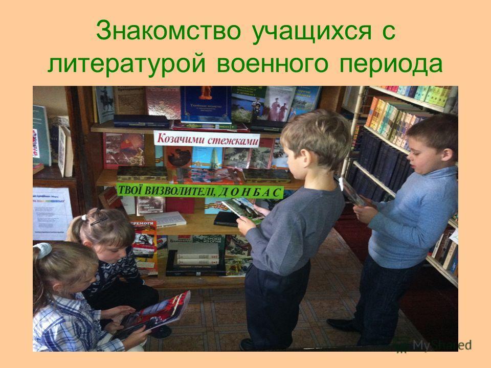 Знакомство учащихся с литературой военного периода