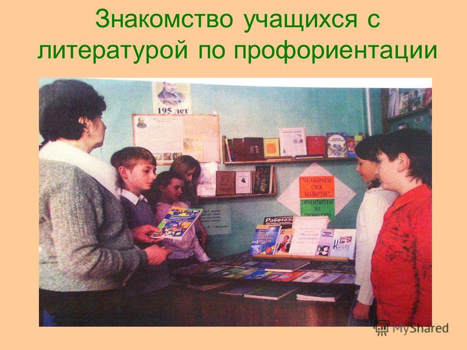 знакомство с православной литературой