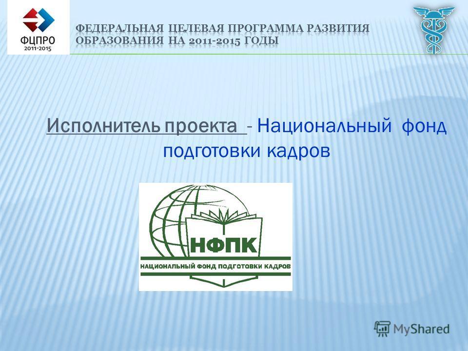 Исполнитель проекта - Национальный фонд подготовки кадров