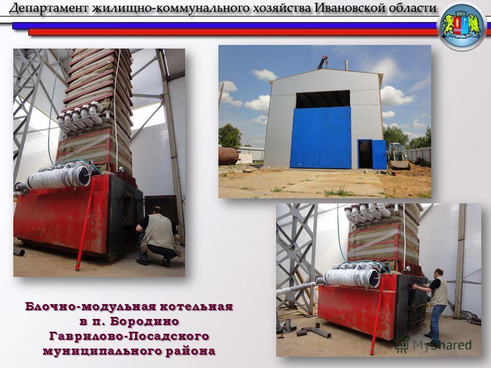 Блочно-модульная котельная в п. Бородино Гаврилово-Посадского муниципального района