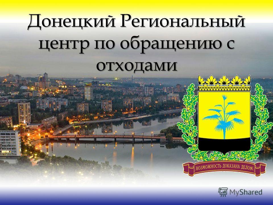 Донецкий Региональный центр по обращению с отходами