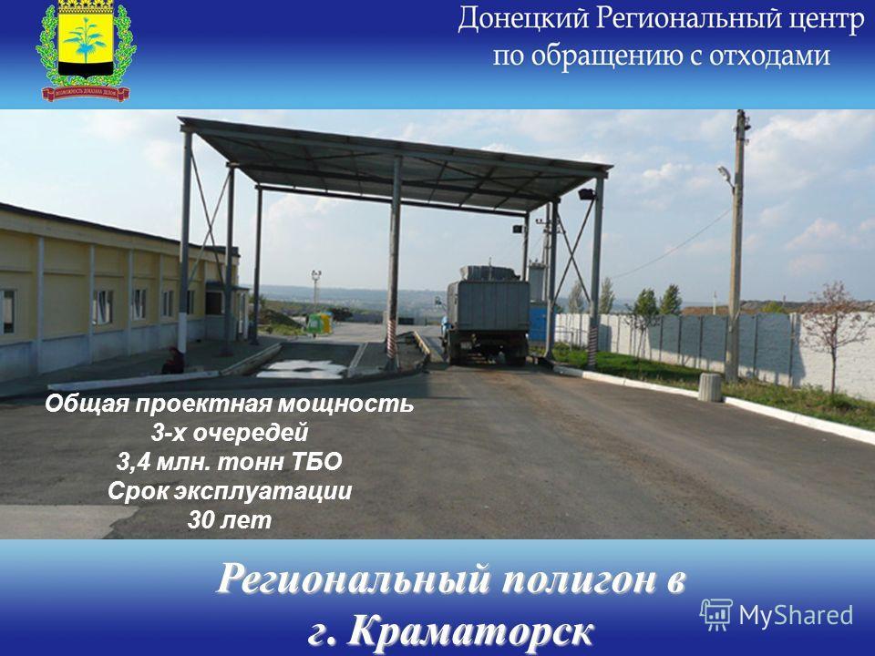 Региональный полигон в г. Краматорск Общая проектная мощность 3-х очередей 3,4 млн. тонн ТБО Срок эксплуатации 30 лет