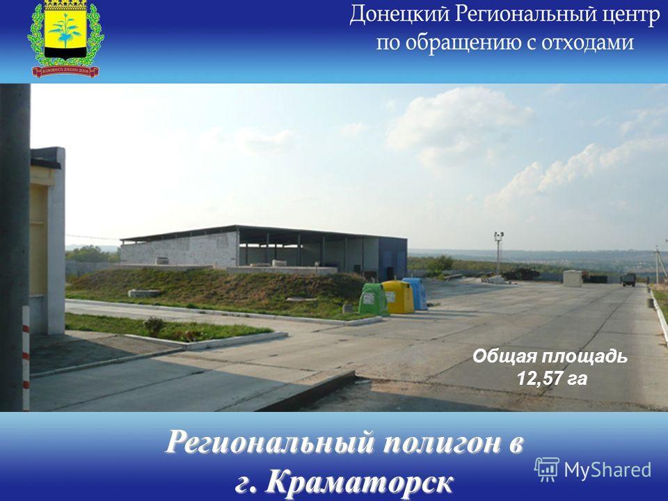 Региональный полигон в г. Краматорск Общая площадь 12,57 га