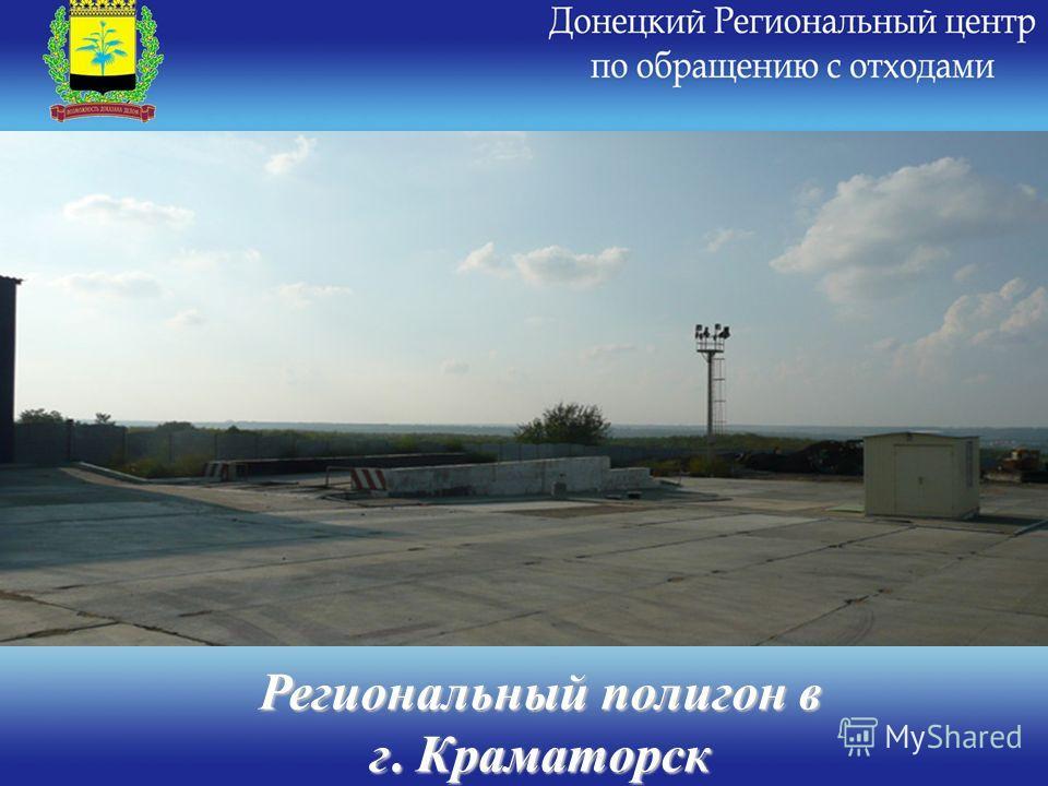 Региональный полигон в г. Краматорск