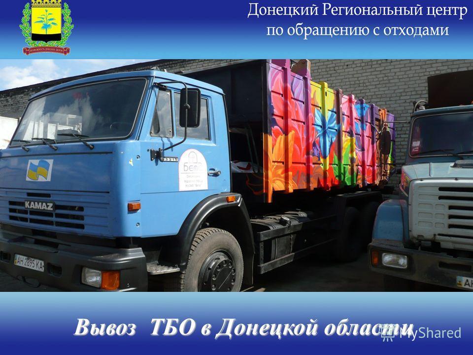 Вывоз ТБО в Донецкой области