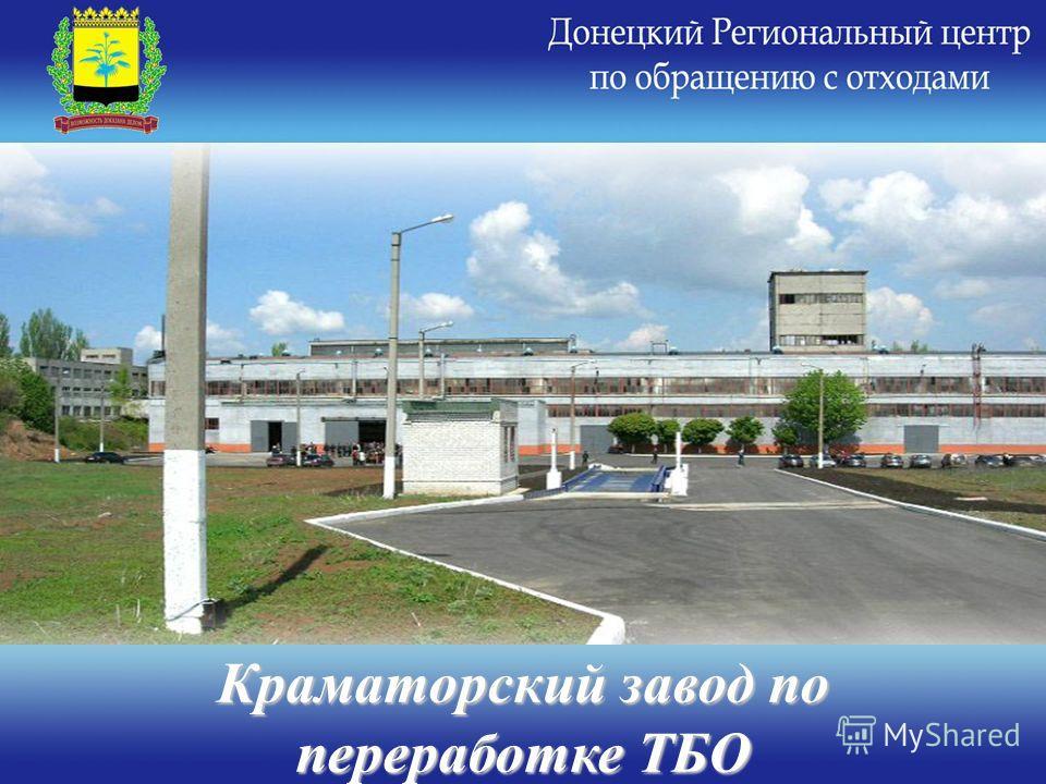 Краматорский завод по переработке ТБО