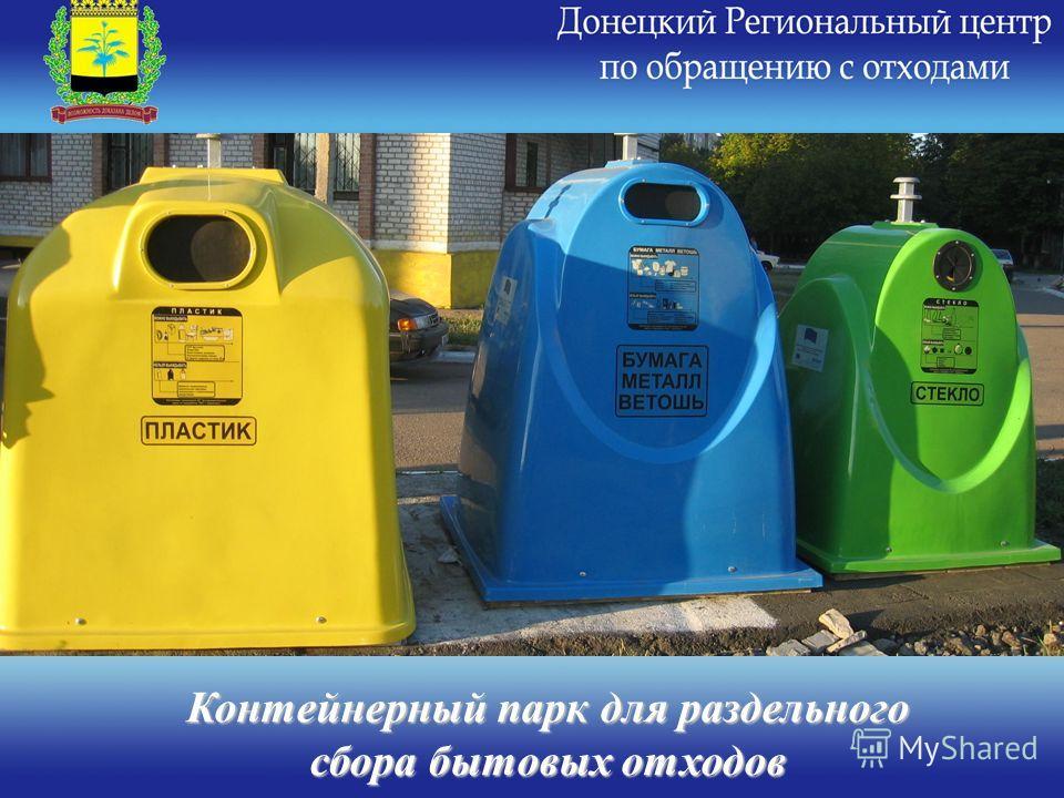 Контейнерный парк для раздельного сбора бытовых отходов