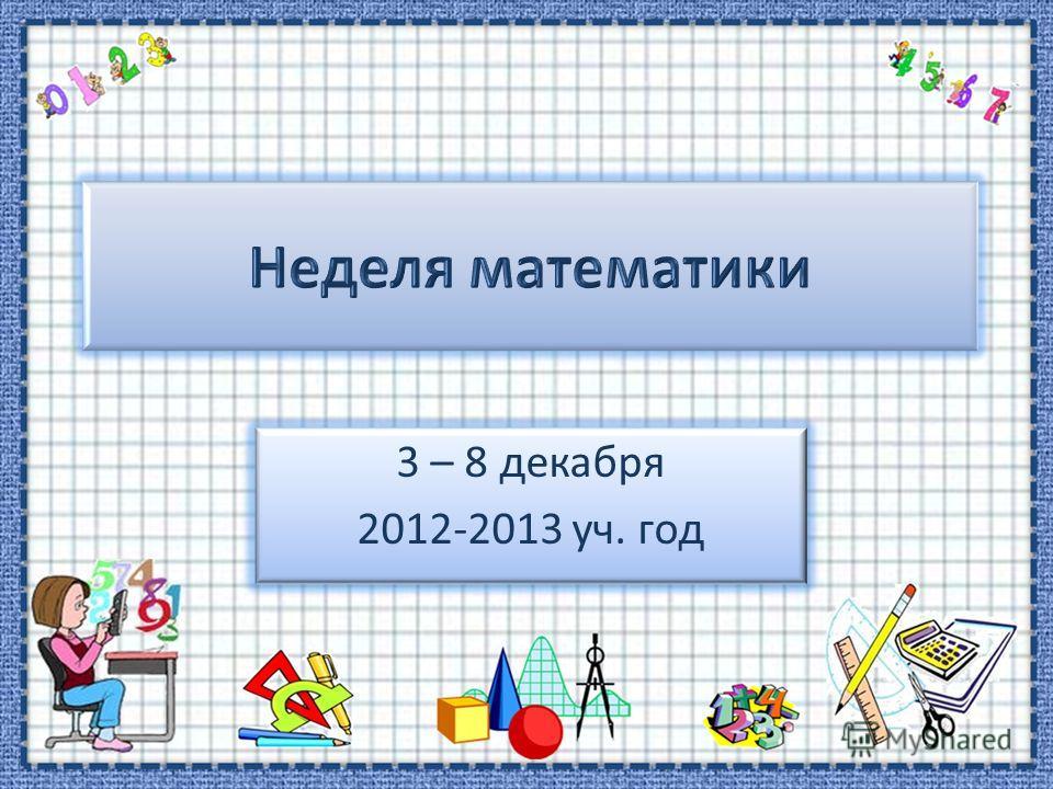 3 – 8 декабря 2012-2013 уч. год