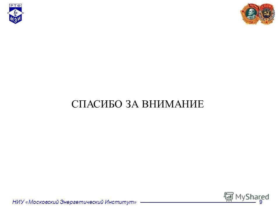 НИУ «Московский Энергетический Институт» 9 СПАСИБО ЗА ВНИМАНИЕ