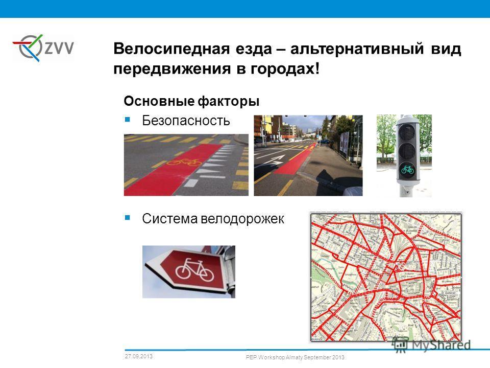 Основные факторы Безопасность Система велодорожек Велосипедная езда – альтернативный вид передвижения в городах! 27.09.2013 PEP Workshop Almaty September 2013