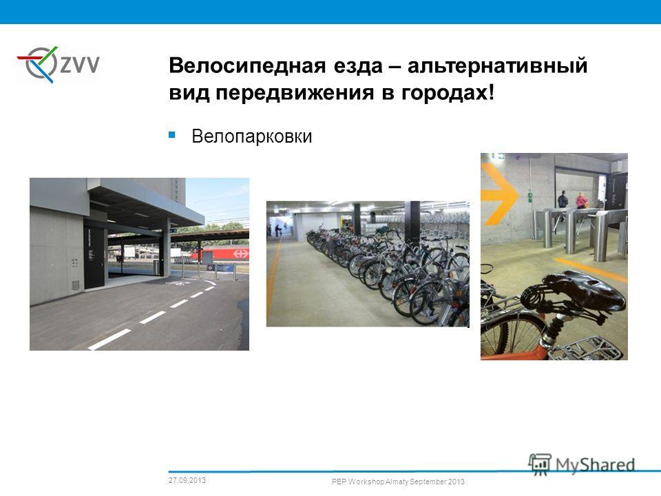 Велосипедная езда – альтернативный вид передвижения в городах! Велопарковки 27.09.2013 PEP Workshop Almaty September 2013