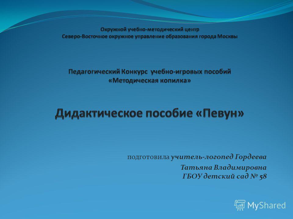 подготовила учитель-логопед Гордеева Татьяна Владимировна ГБОУ детский сад 58