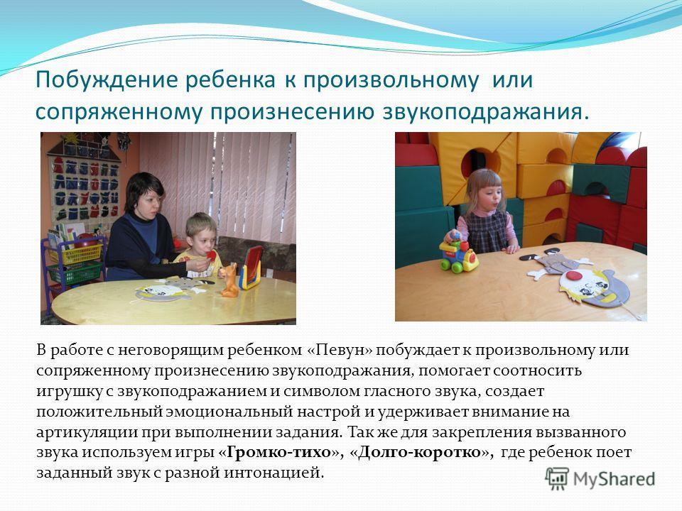 Побуждение ребенка к произвольному или сопряженному произнесению звукоподражания. В работе с неговорящим ребенком «Певун» побуждает к произвольному или сопряженному произнесению звукоподражания, помогает соотносить игрушку с звукоподражанием и символ