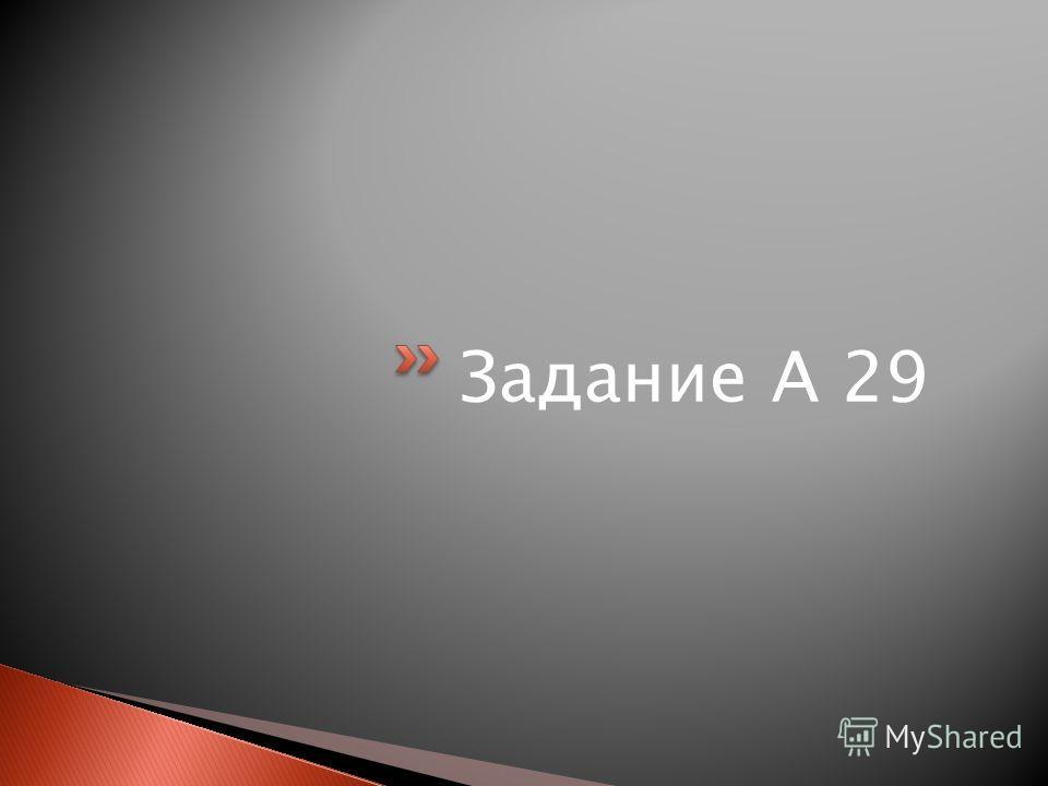 Задание А 29