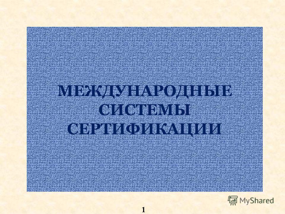 МЕЖДУНАРОДНЫЕ СИСТЕМЫ СЕРТИФИКАЦИИ 1
