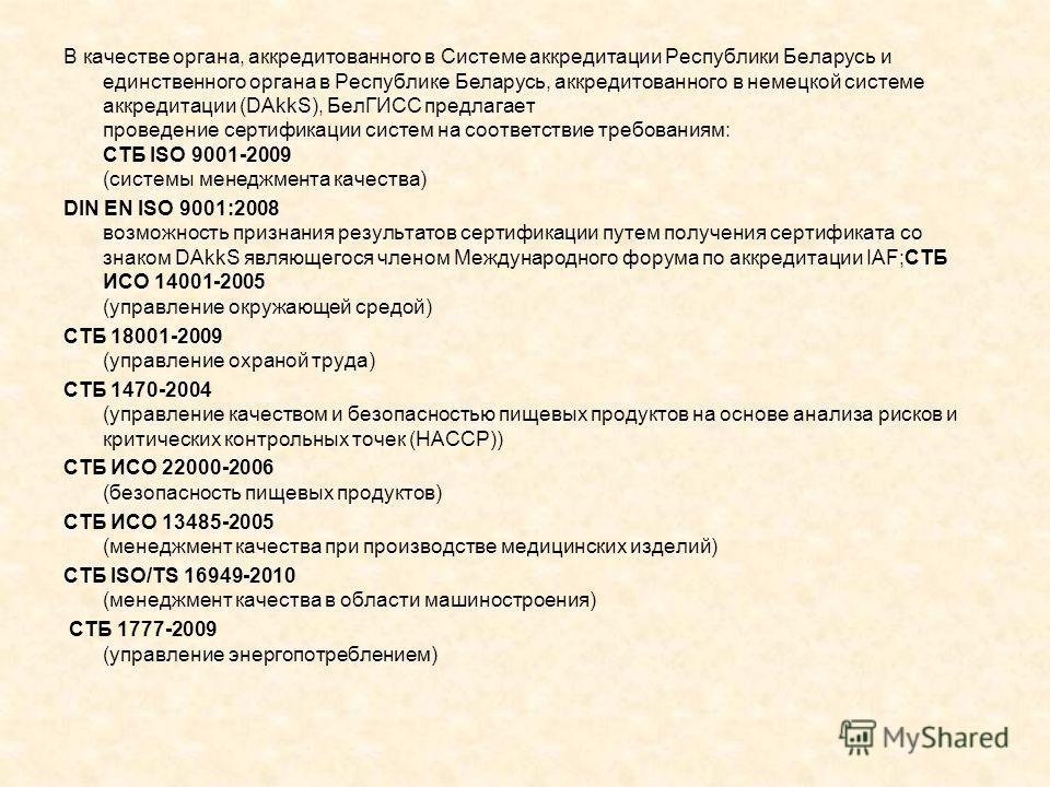 В качестве органа, аккредитованного в Системе аккредитации Республики Беларусь и единственного органа в Республике Беларусь, аккредитованного в немецкой системе аккредитации (DAkkS), БелГИСС предлагает проведение сертификации систем на соответствие т