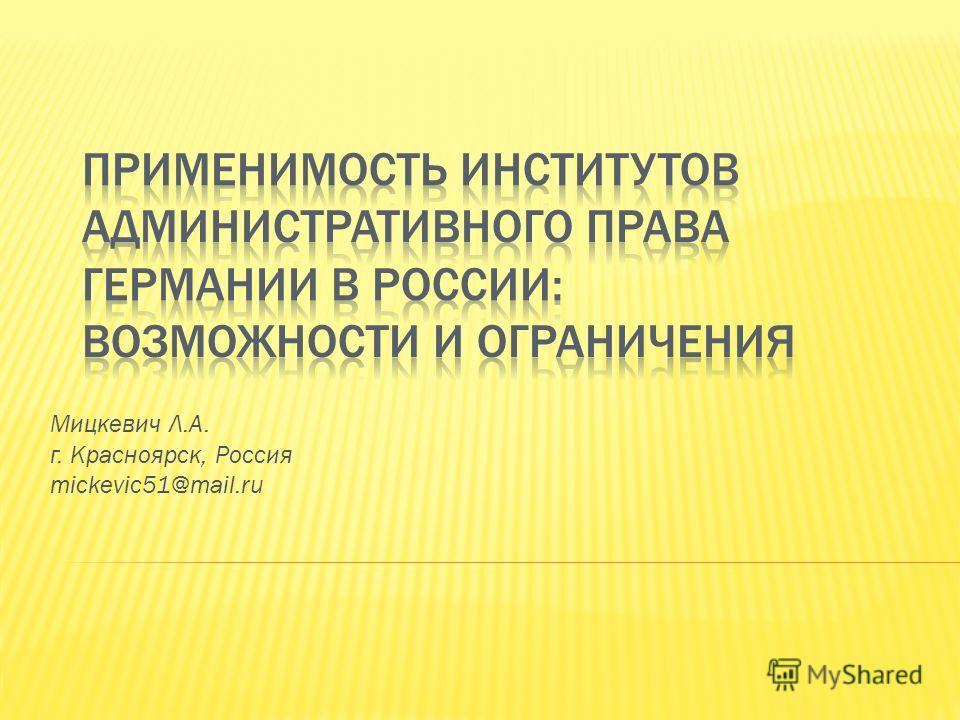 Мицкевич Л.А. г. Красноярск, Россия mickevic51@mail.ru