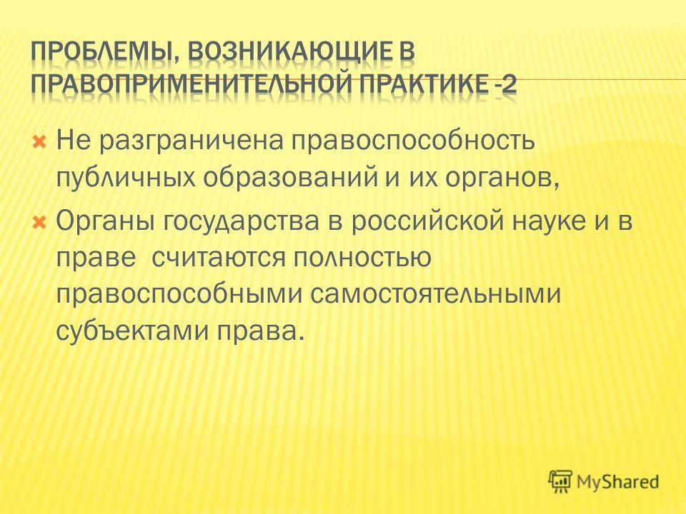Не разграничена правоспособность публичных образований и их органов, Органы государства в российской науке и в праве считаются полностью правоспособными самостоятельными субъектами права.