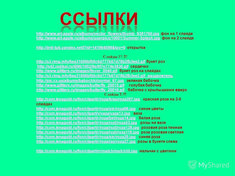 http://www.art-apple.ru/albums/vector_flowers/thumb_9381760.jpghttp://www.art-apple.ru/albums/vector_flowers/thumb_9381760. jpg фон на 1 слайде http://www.art-apple.ru/albums/userpics/10001/Summer-Splash.jpghttp://www.art-apple.ru/albums/userpics/100