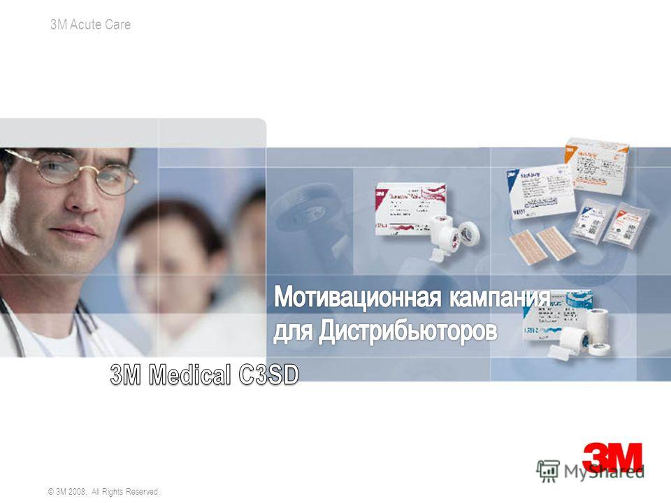 3M Acute Care © 3M 2008. All Rights Reserved.