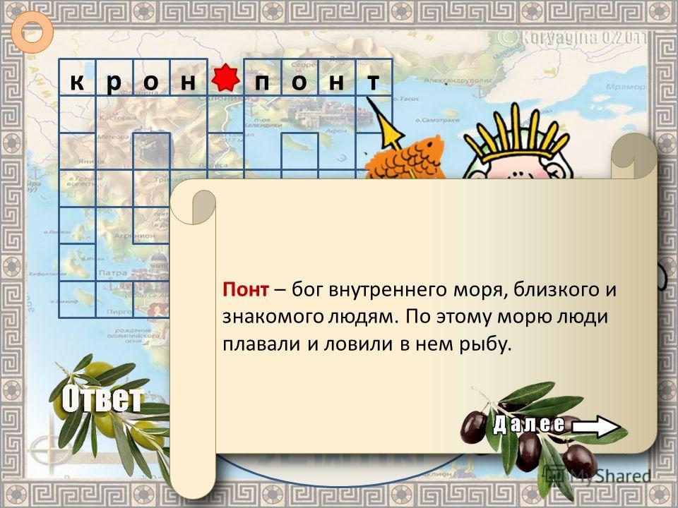 ΔΔ кронпонт Понт – бог внутреннего моря, близкого и знакомого людям. По этому морю люди плавали и ловили в нем рыбу.