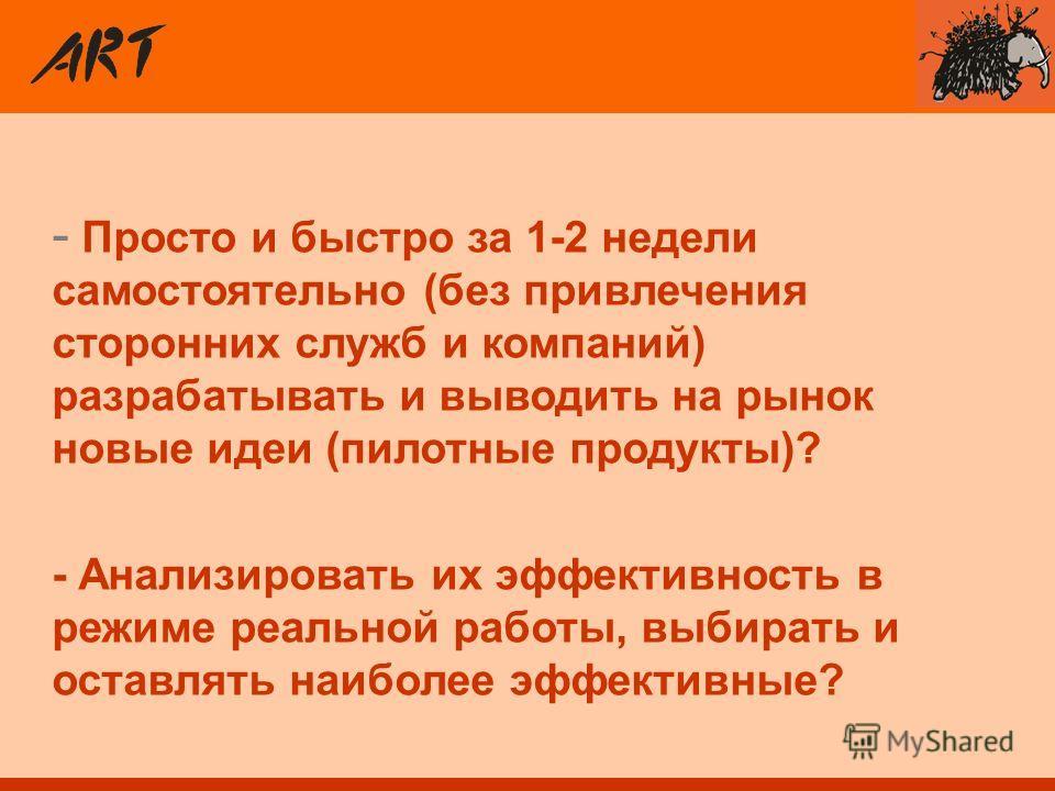 © ГК АРТ-БАНК 2013 «АРТ-БАНК - инновационная система для развития банковского ритейла»