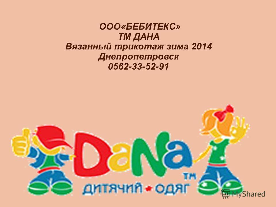 ООО«БЕБИТЕКС» ТМ ДАНА Вязанный трикотаж зима 2014 Днепропетровск 0562-33-52-91