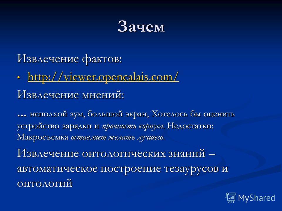 Зачем Извлечение фактов: http://viewer.opencalais.com/ http://viewer.opencalais.com/ http://viewer.opencalais.com/ Извлечение мнений:... неплохой зум, большой экран, Хотелось бы оценить устройство зарядки и прочность корпуса. Недостатки: Макросъемка