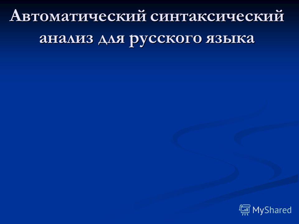 Автоматический синтаксический анализ для русского языка