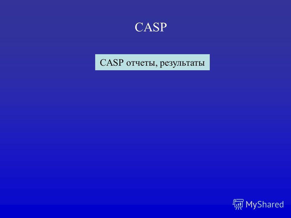 CASP отчеты, результаты