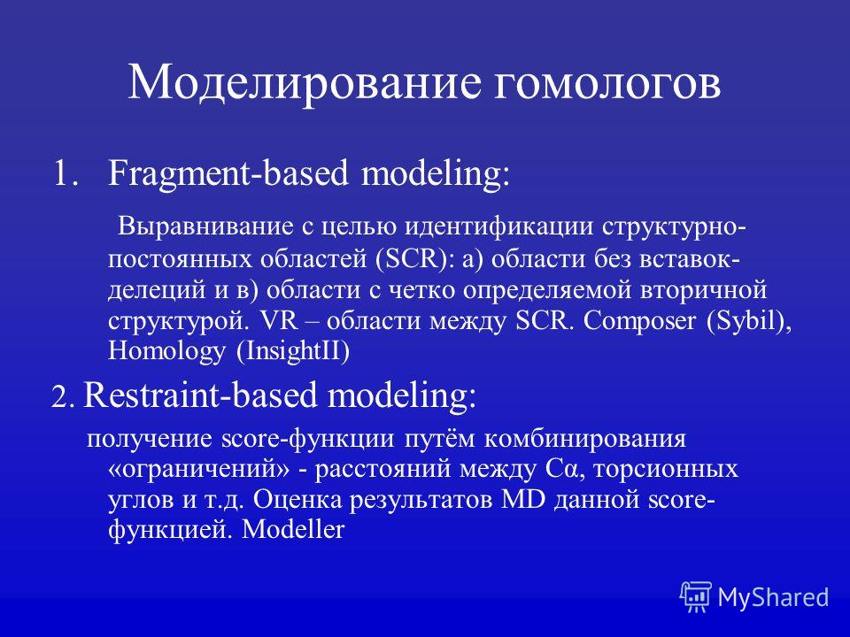 Моделирование гомологов 1.Fragment-based modeling: Выравнивание с целью идентификации структурно- постоянных областей (SCR): а) области без вставок- делеций и в) области с четко определяемой вторичной структурой. VR – области между SCR. Composer (Syb