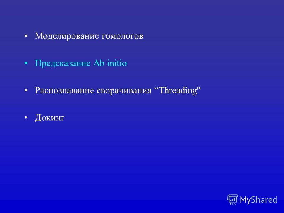 Моделирование гомологов Предсказание Ab initio Распознавание сворачивания Threading' Докинг