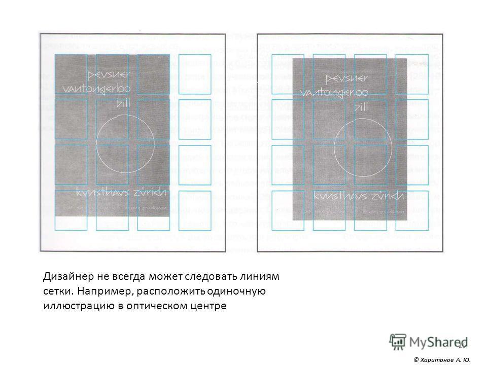 © Харитонов А. Ю. 15 Дизайнер не всегда может следовать линиям сетки. Например, расположить одиночную иллюстрацию в оптическом центре