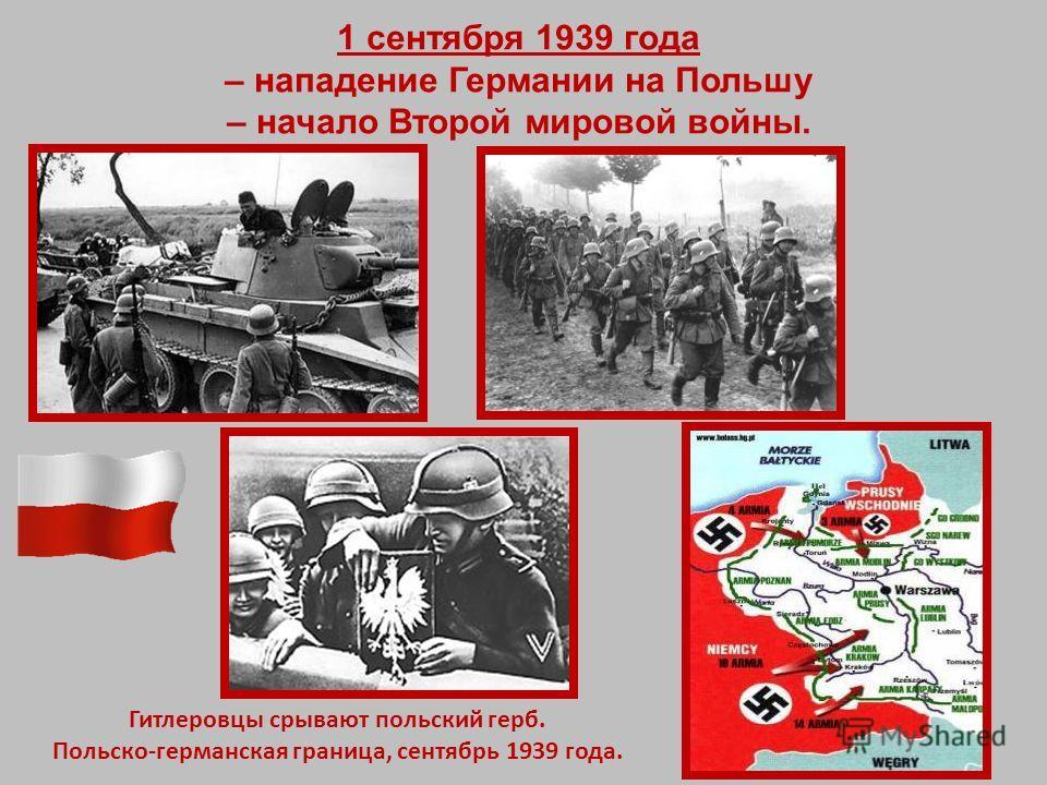 1 сентября 1939 года – нападение Германии на Польшу – начало Второй мировой войны. Гитлеровцы срывают польский герб. Польско-германская граница, сентябрь 1939 года.