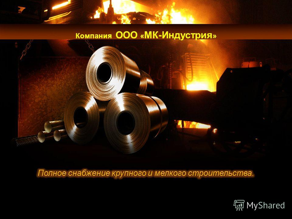 Компания ООО « МК-Индустрия »