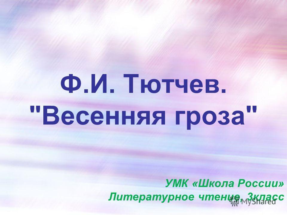 Ф.И. Тютчев. Весенняя гроза УМК «Школа России» Литературное чтение, 3 класс