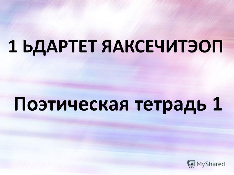 1 ЬДАРТЕТ ЯАКСЕЧИТЭОП Поэтическая тетрадь 1
