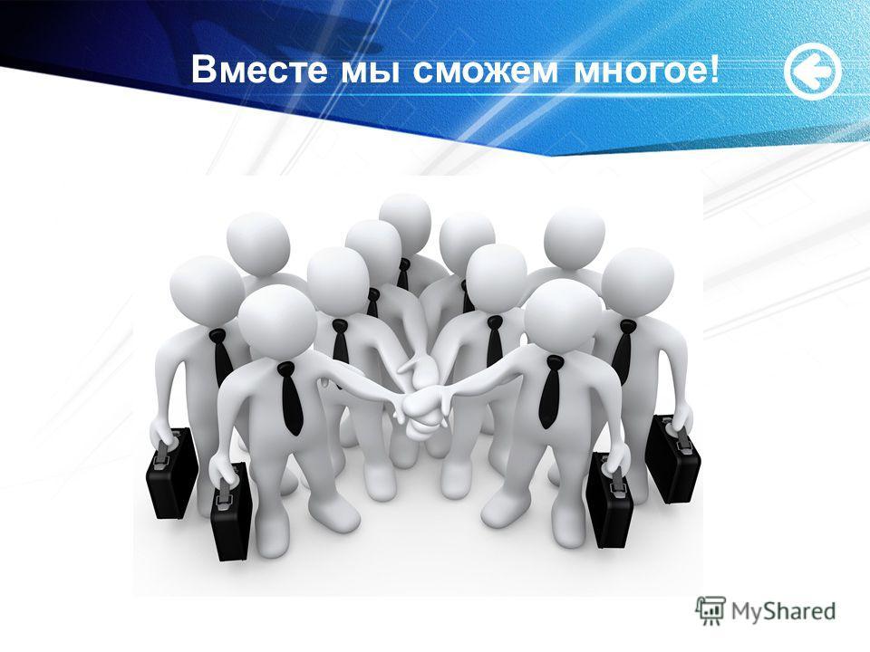 www.themegallery.com Вместе мы сможем многое!