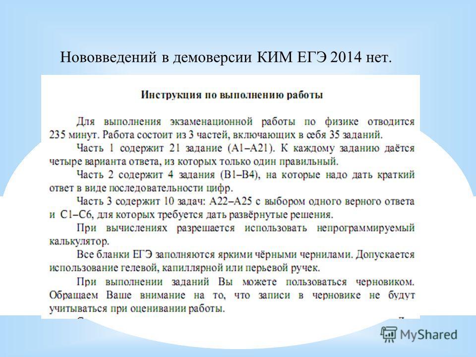 Нововведений в демоверсии КИМ ЕГЭ 2014 нет.