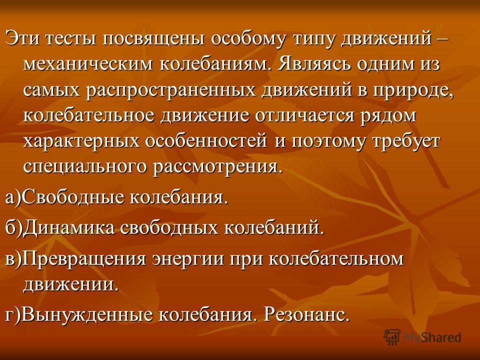 Тесты по физике Презентацию выполнил Ученик 10-а класса Савельев Денис.